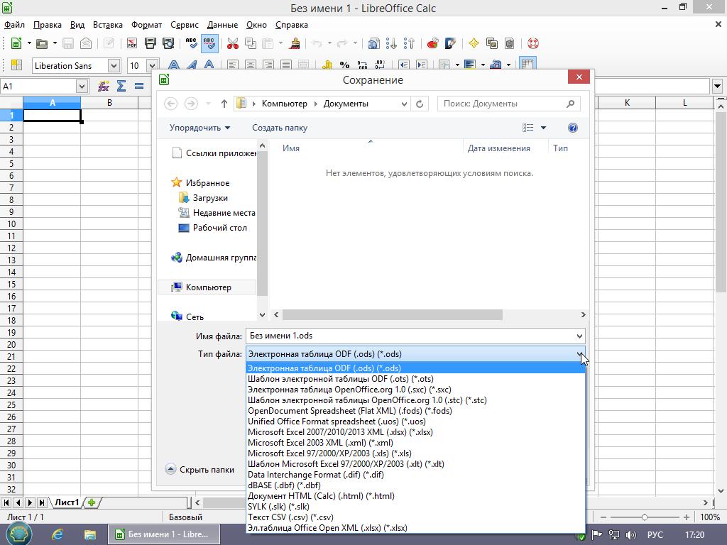 Файл - Диалог Сохранить Как - Типы Файлов
