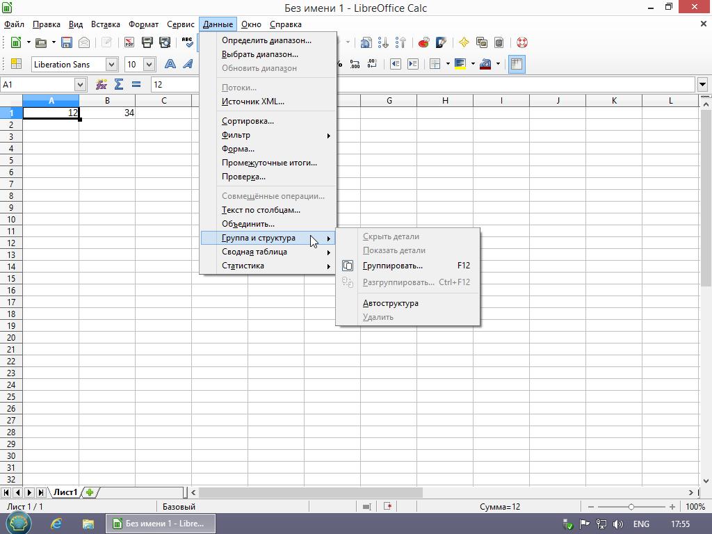 Данные - Подменю Группа и Структура