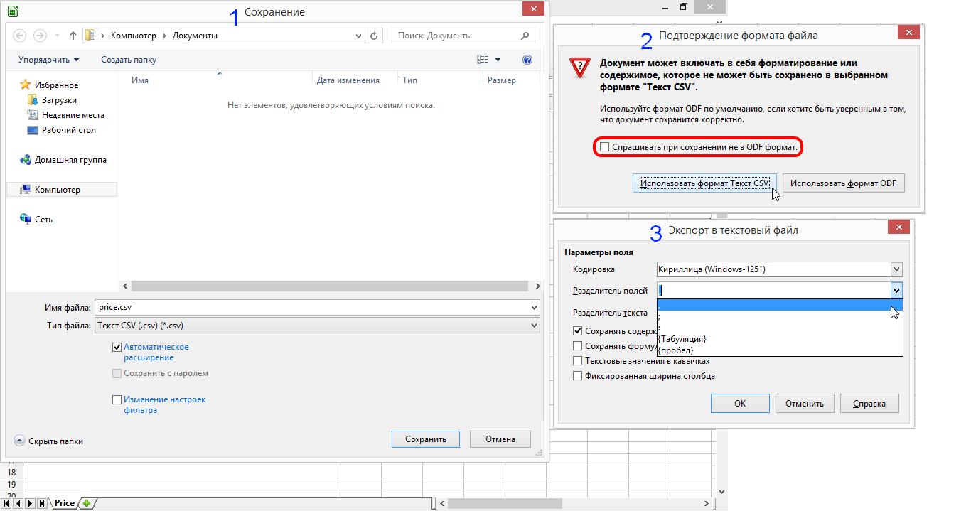 Calc: Файл - Сохранить как - Тип файла: Текст CSV - Окно Подтверждение формата файла - Использовать формат Текст CSV - Окно Экспорт в текстовый файл - Разделитель полей ;