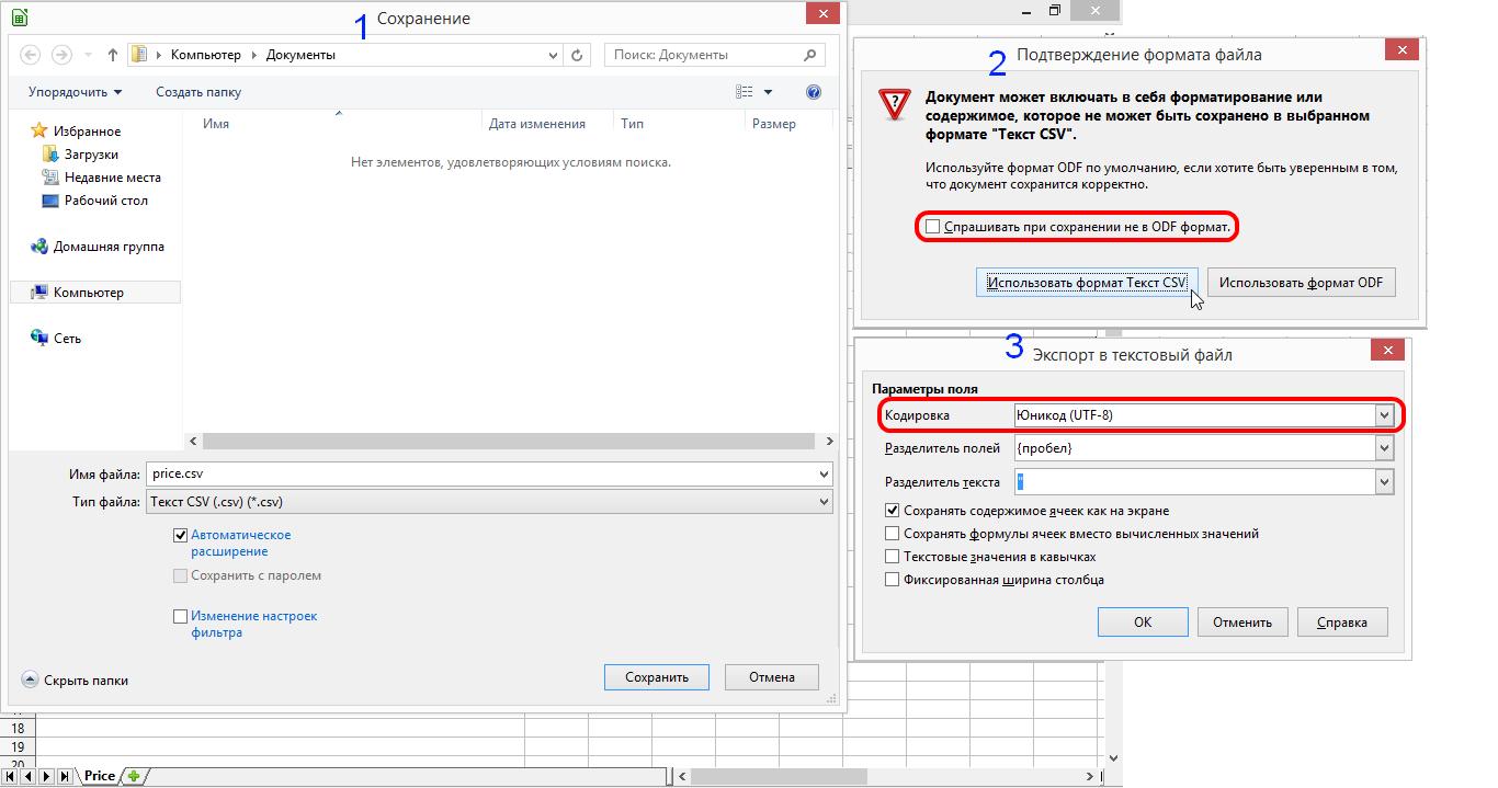 Calc: Файл - Сохранить как - Тип файла: Текст CSV - Окно Подтверждение формата файла - Использовать формат Текст CSV - Окно Экспорт в текстовый файл - Кодировка - Юникод (UTF-8)