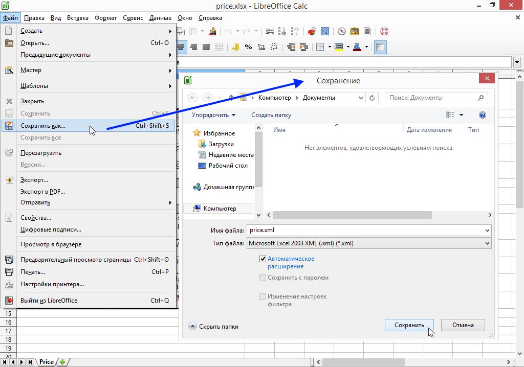 Calc: Файл - Сохранить как - Тип файла: Microsoft Excel 2003 XML