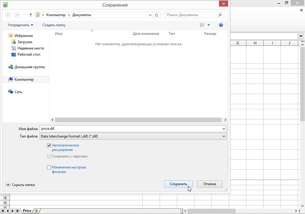 Calc: Файл - Сохранить как - Тип файла: Data Interchange Format (.dif)