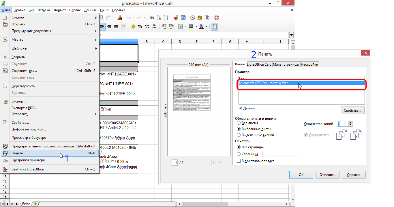 Calc: Файл - Окно Печать - Принтер Microsoft XPS Document Writer
