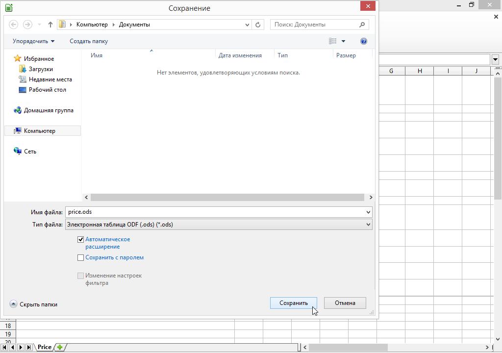 Calc: Файл - Окно Сохранение - Тип файла: Электронная таблица ODF (.ods)