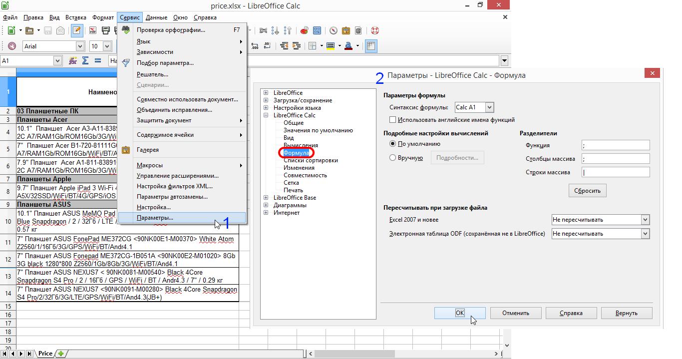 Calc: Сервис - Параметры LibreOffice Calc - Формула