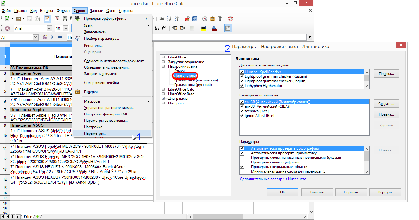Calc: Сервис Параметры -  Настройки языка - Лингвистика
