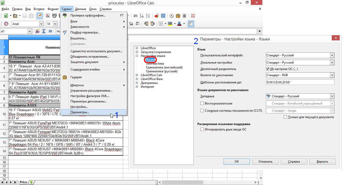 Calc: Сервис - Параметры Настройки языка - Языки