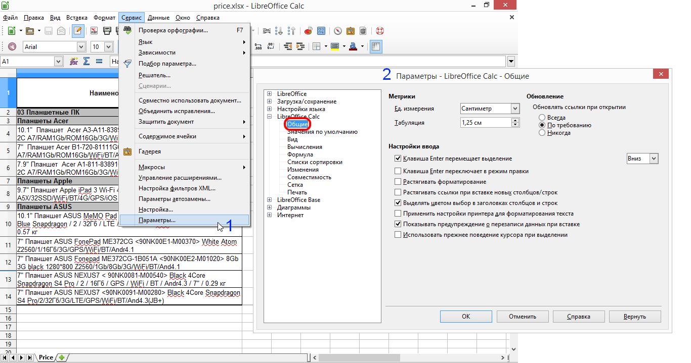 Calc: Сервис - Параметры LibreOffice Calc - Общие