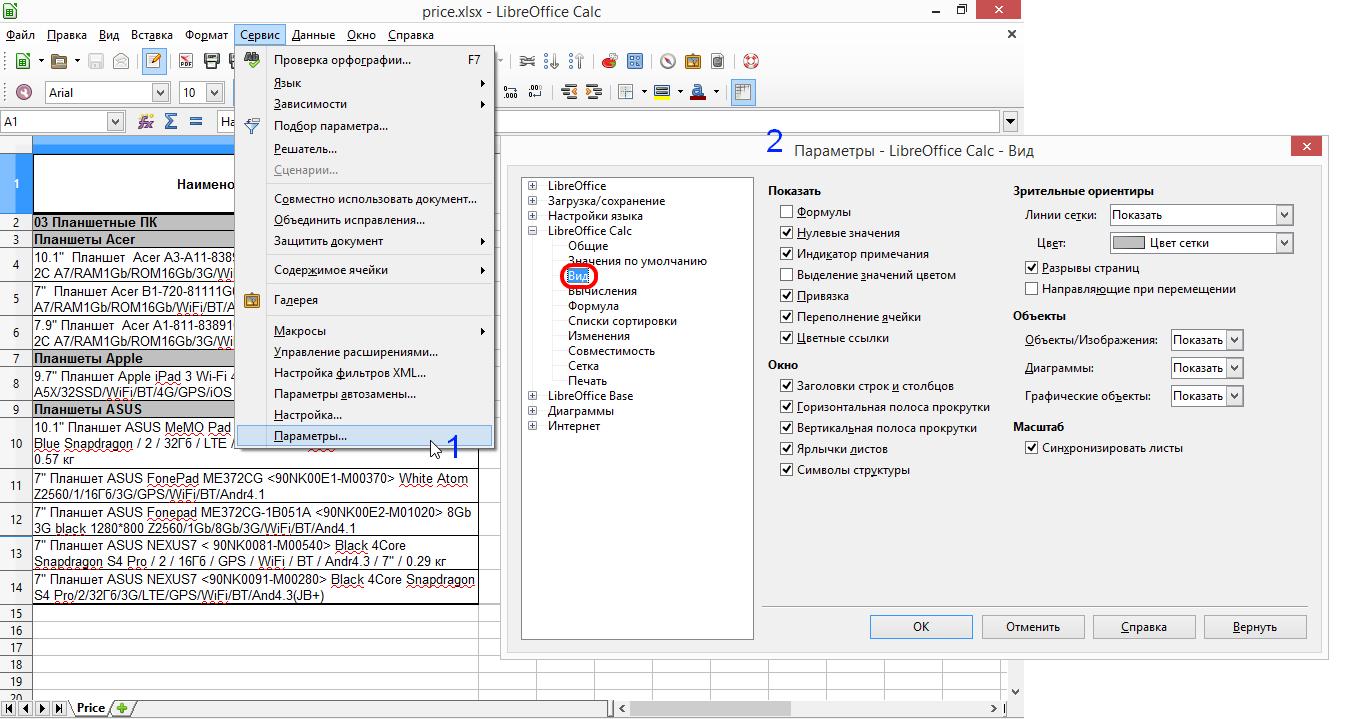 Calc: Сервис - Параметры - LibreOffice Calc - Вид