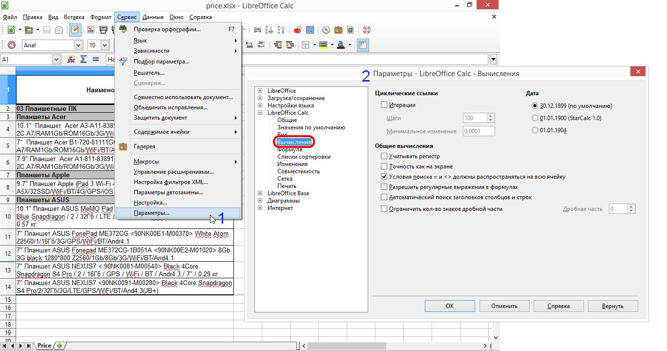 Calc: Сервис - Параметры LibreOffice Calc - Вычисления