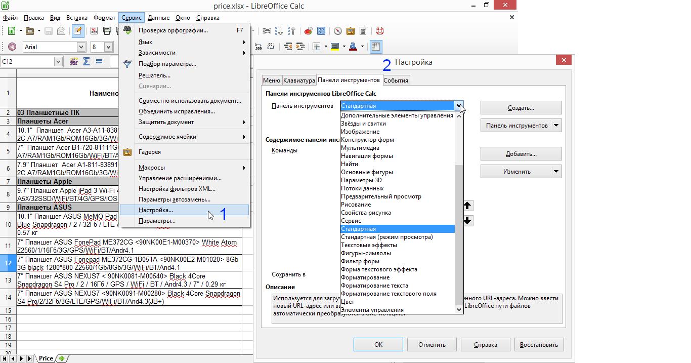 Calc: Сервис - Настройка - Панели инструментов - Список доступных панелей