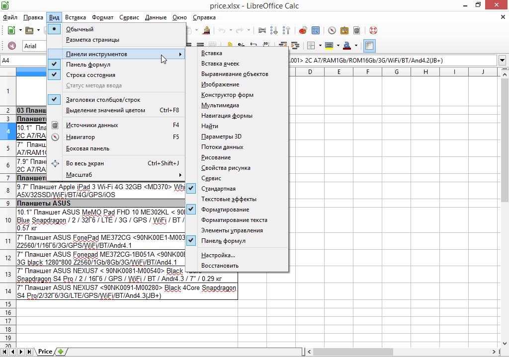 Calc: Вид - Панели Инструментов