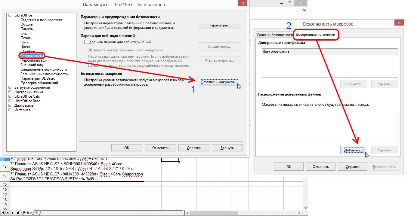 Calc: Сервис - Параметры - LibreOffice - Безопасность - Безопасность макросов - Доверенные источники - Расположение доверенных файлов