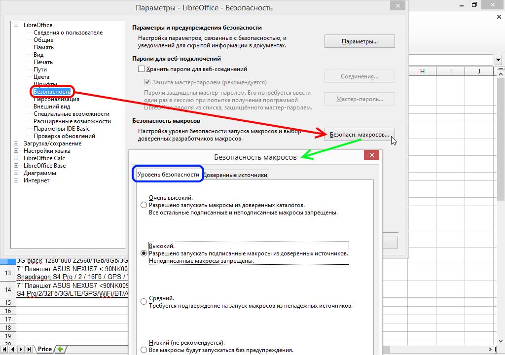 Calc: Сервис - Параметры - LibreOffice - Безопасность - Безопасность макросов - Уровень безопасности