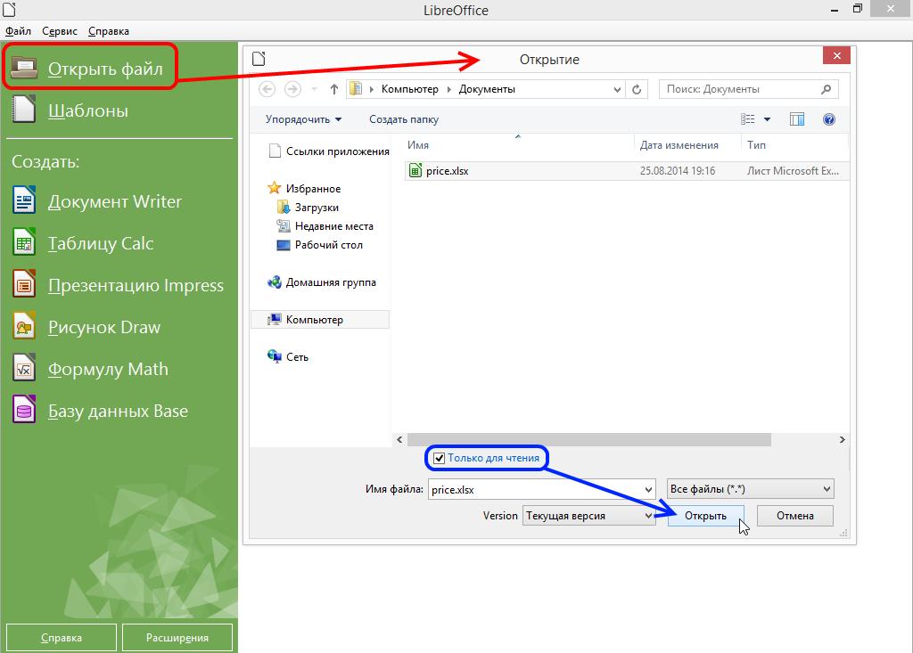 Calc: LibreOffice - Открыть файл - Только для чтения
