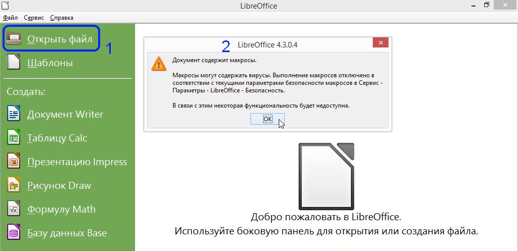 Calc: LibreOffice - Открыть файл - Окно сообщений - Документ содержит макросы