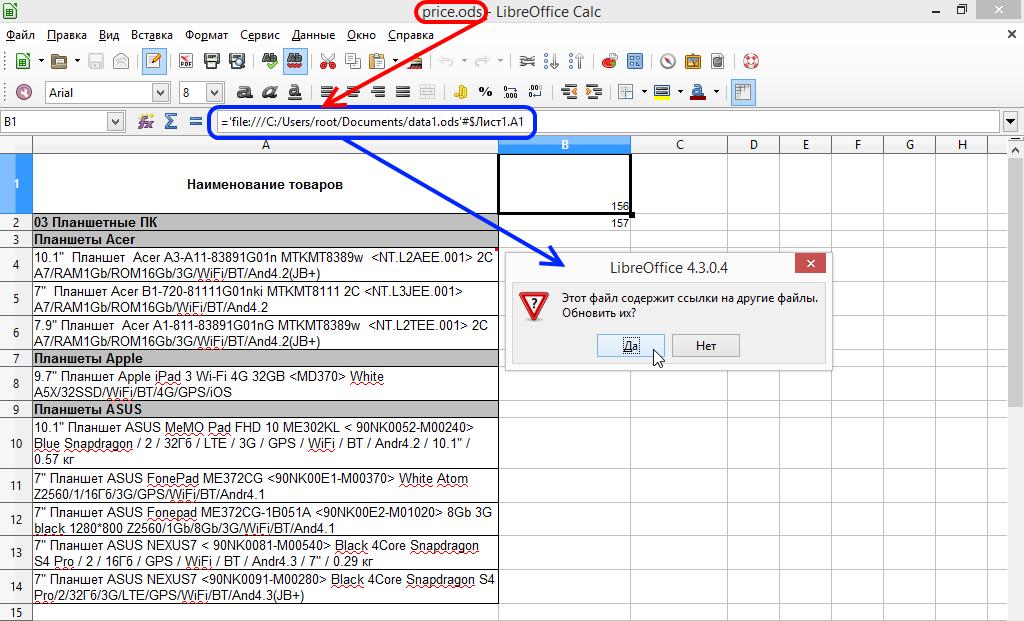 Calc: ODS Формат файла - Обновление ссылок - Bug Ошибка 059