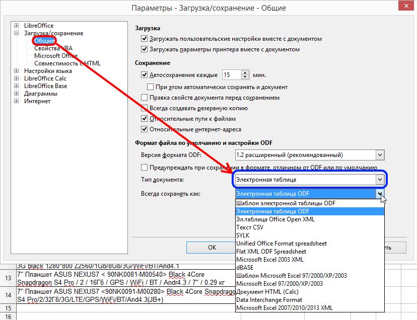 Calc: Сервис - Параметры Загрузка/Сохранение - Общие - Тип документа - Всегда сохранять как