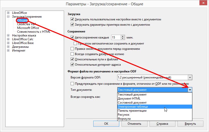 Calc: Сервис - Параметры - Загрузка/Сохранение - Общие - Тип документа