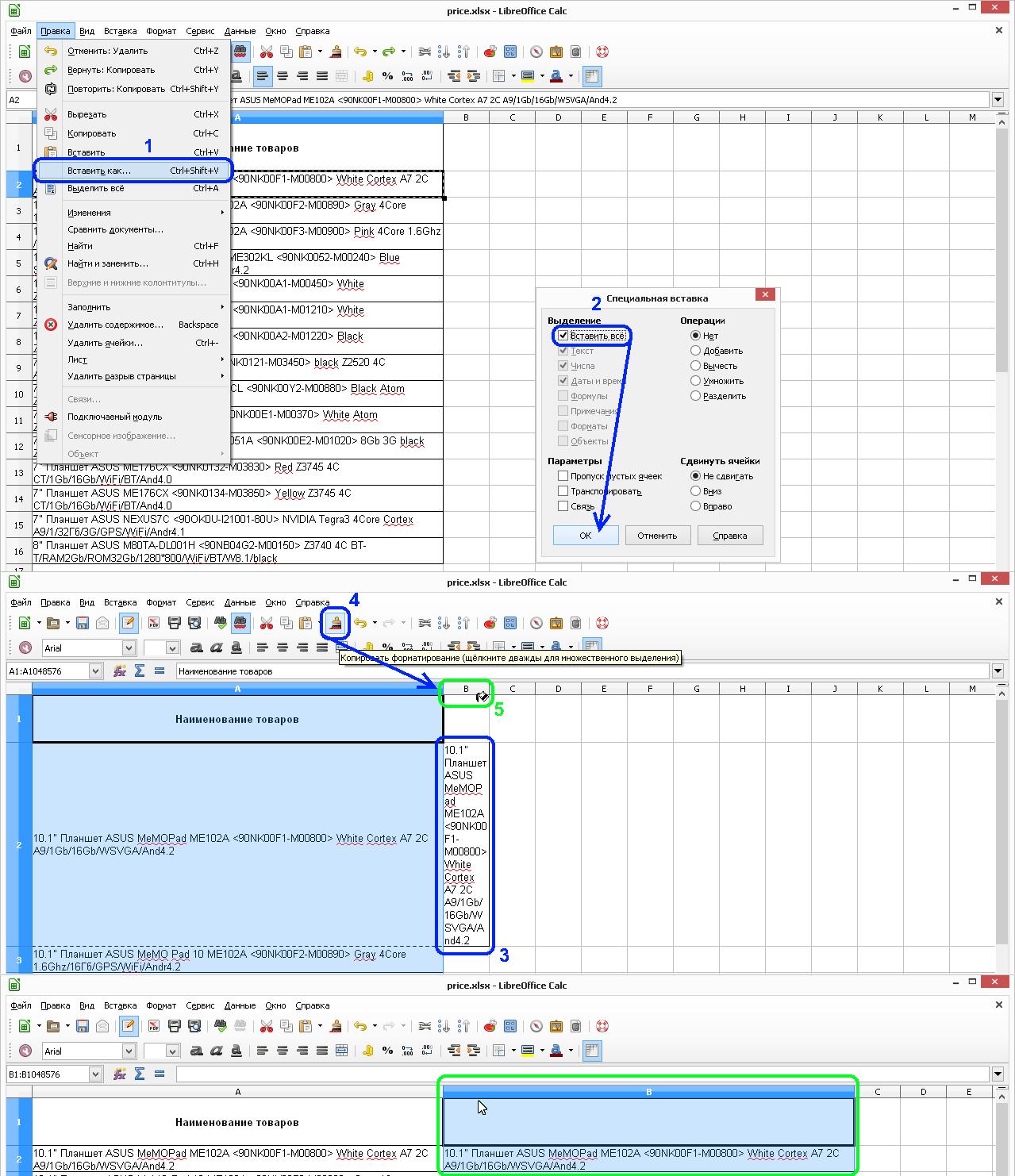 Calc: Правка - Вставить как - Все + Панель инструментов - Копировать форматирование