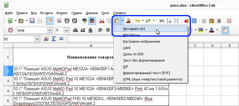 Calc: Панель инструментов - Вставить - Метафайл GDI