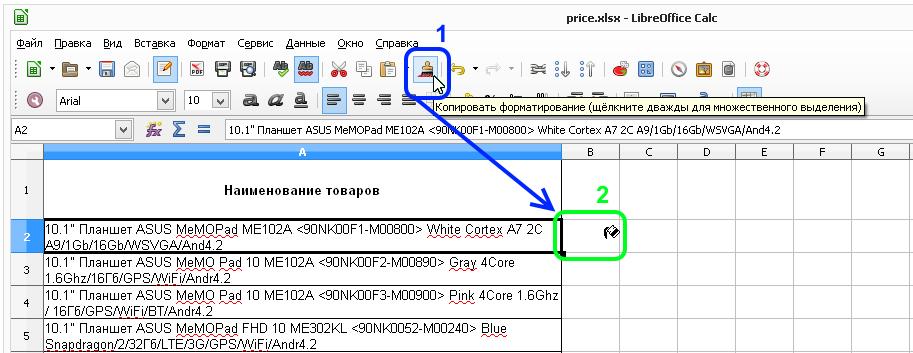 Calc: Панель инструментов - Копировать форматирование