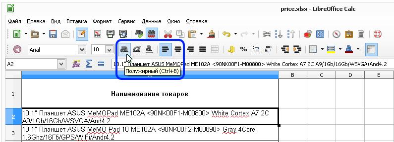 Calc: Панель инструментов -Шрифт - Полужирный