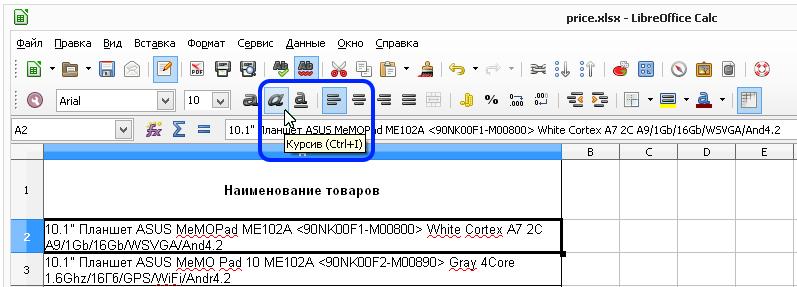 Calc: Панель инструментов - Шрифт - Курсив