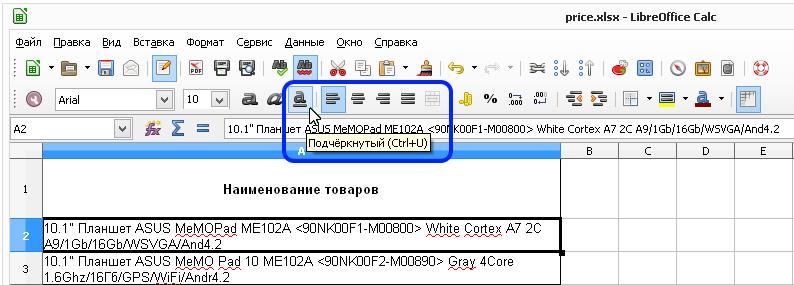 Calc: Панель инструментов - Шрифт - Подчеркнутый