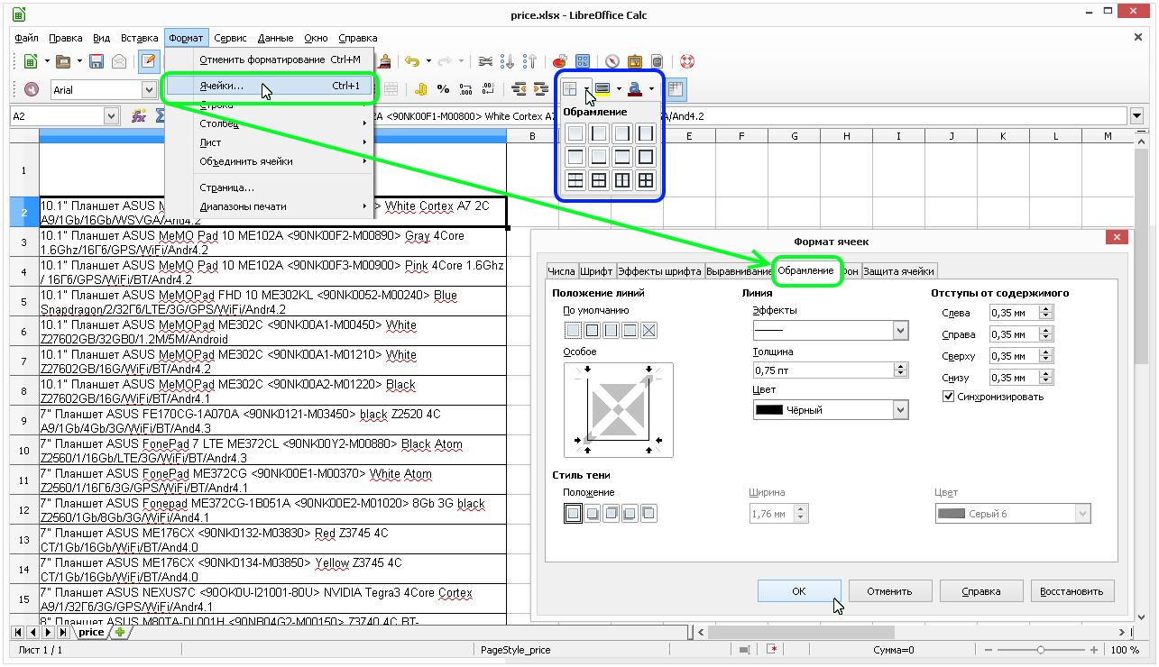 Calc: Панель инструментов - Обрамление + Формат - Ячейки - Формат ячеек - Обрамление