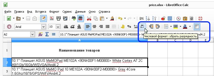 Calc: Панель инструментов - Форматирование - Числовой формат: убрать разрядность