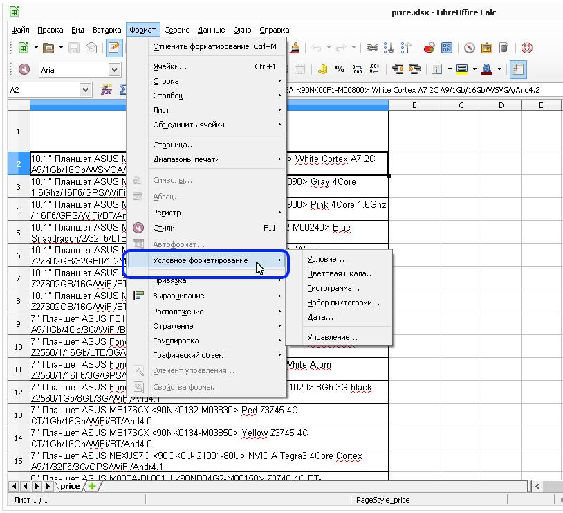 Calc: Формат - Условное форматирование