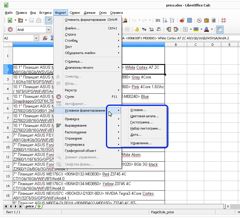 Calc: Формат - Условное форматирование - Список