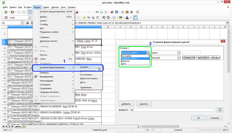 Calc: Формат - Условное форматирование - Условие