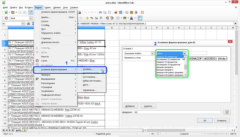 Calc: Формат - Условное форматирование - Значение ячейки - Равно