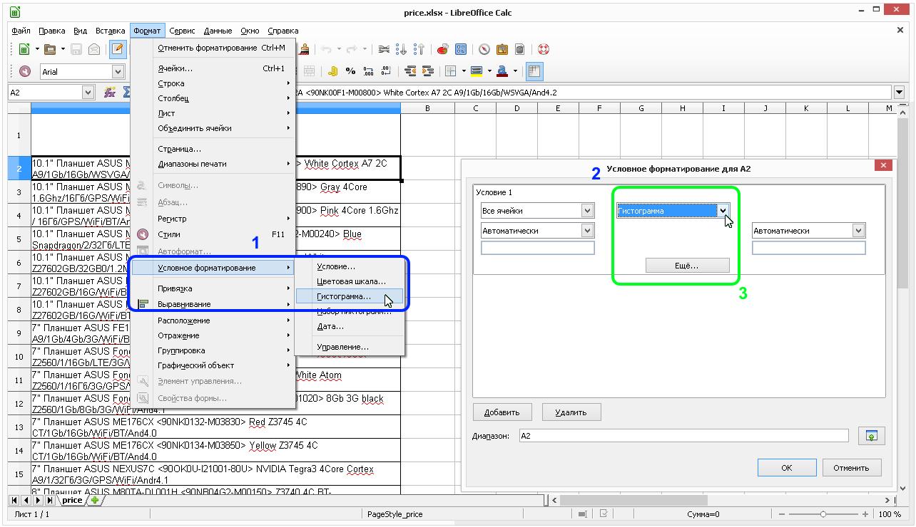Calc: Формат - Условное форматирование - Гистограмма