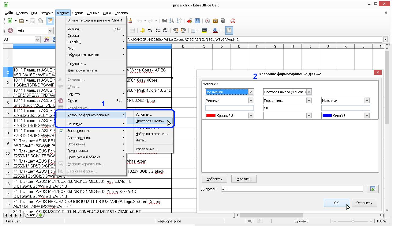 Calc: Формат - Условное форматирование - Цветовая шкала
