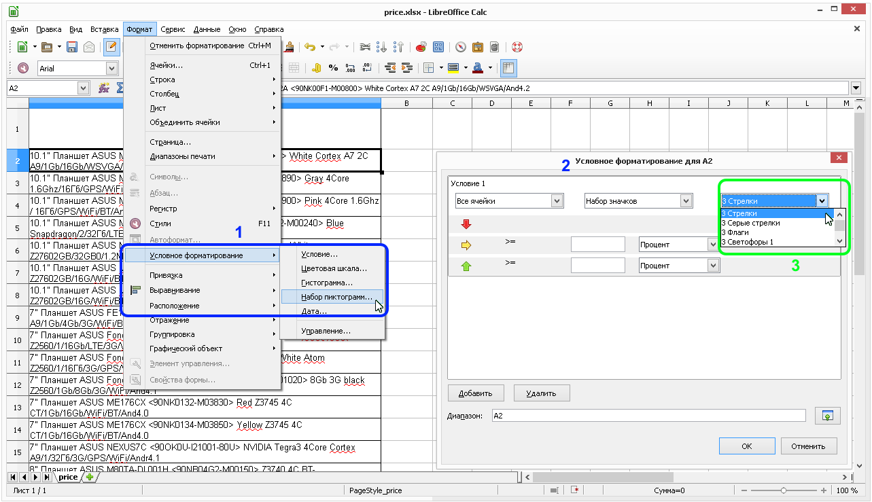 Calc: Формат - Условное форматирование - Набор пиктограмм