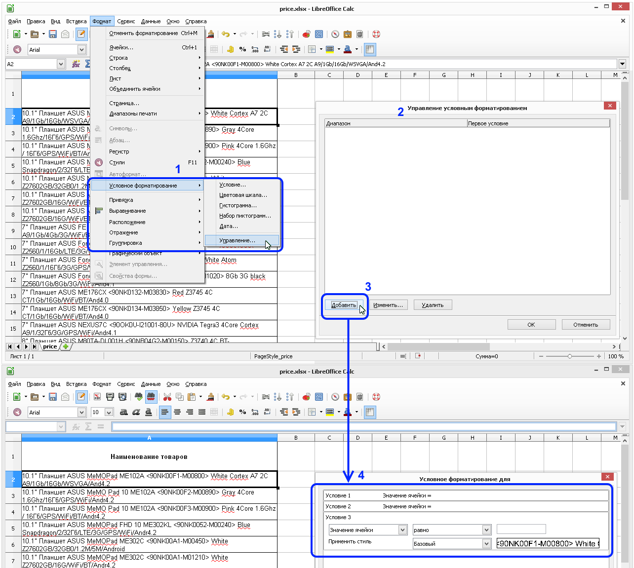 Calc: Формат - Условное форматирование - Управление - Управление условным форматированием - Добавить