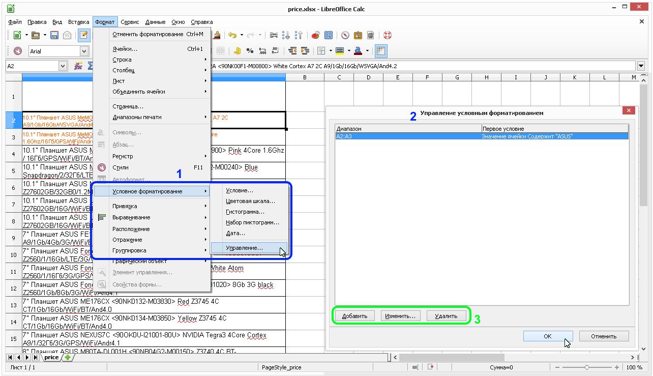 Calc: Формат - Условное форматирование - Управление - Управление условным форматированием