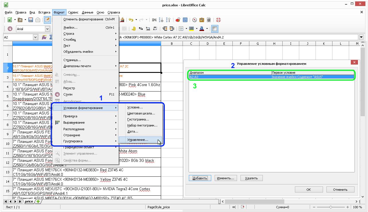 Calc: Формат - Условное форматирование - Управление - Управление условным форматированием - Диапазон