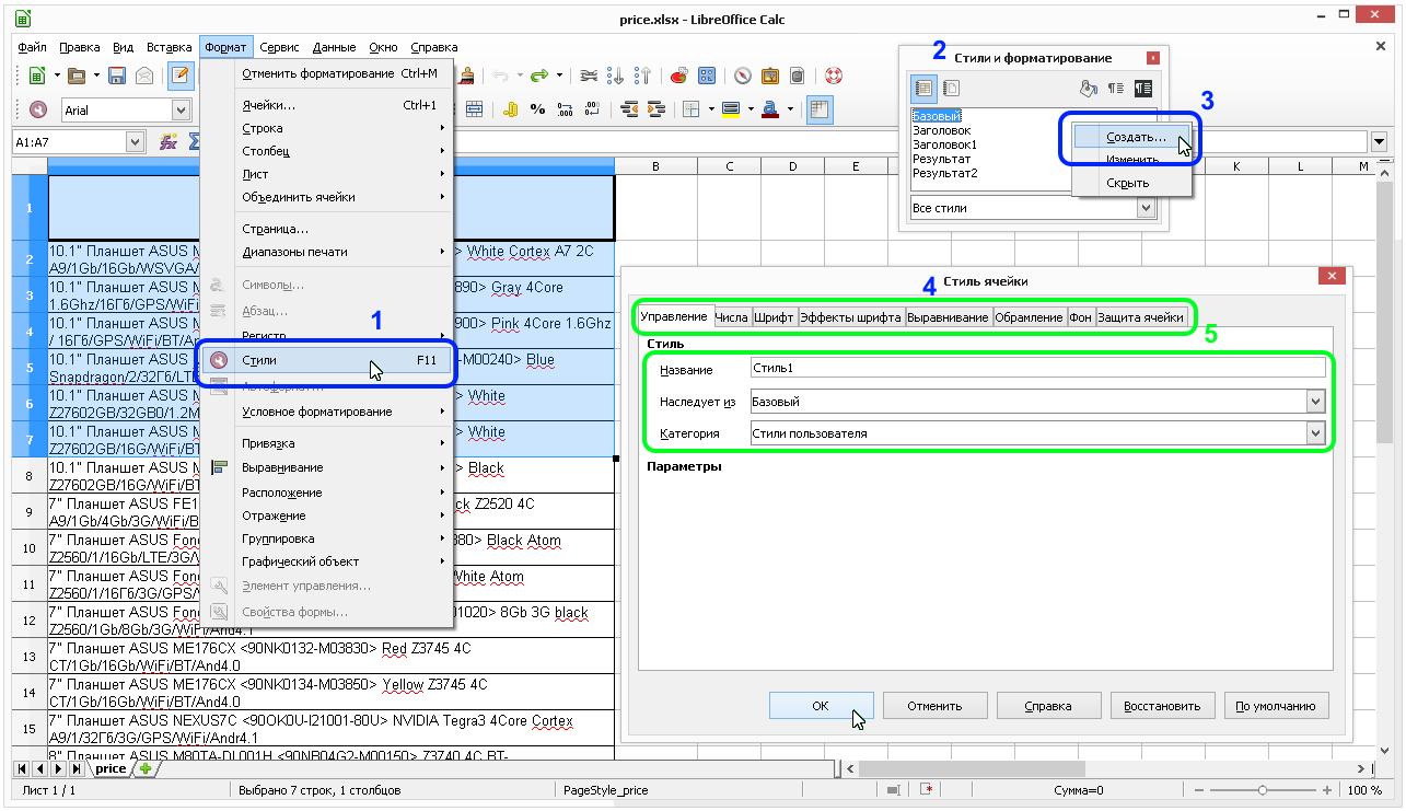 Calc: Формат - Стили - Стили и форматирование - Стиль ячейки