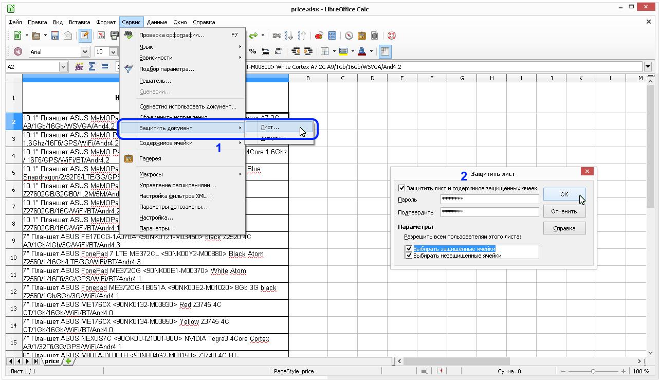 Calc: Сервис - Защитить документ - Лист - Защитить лист