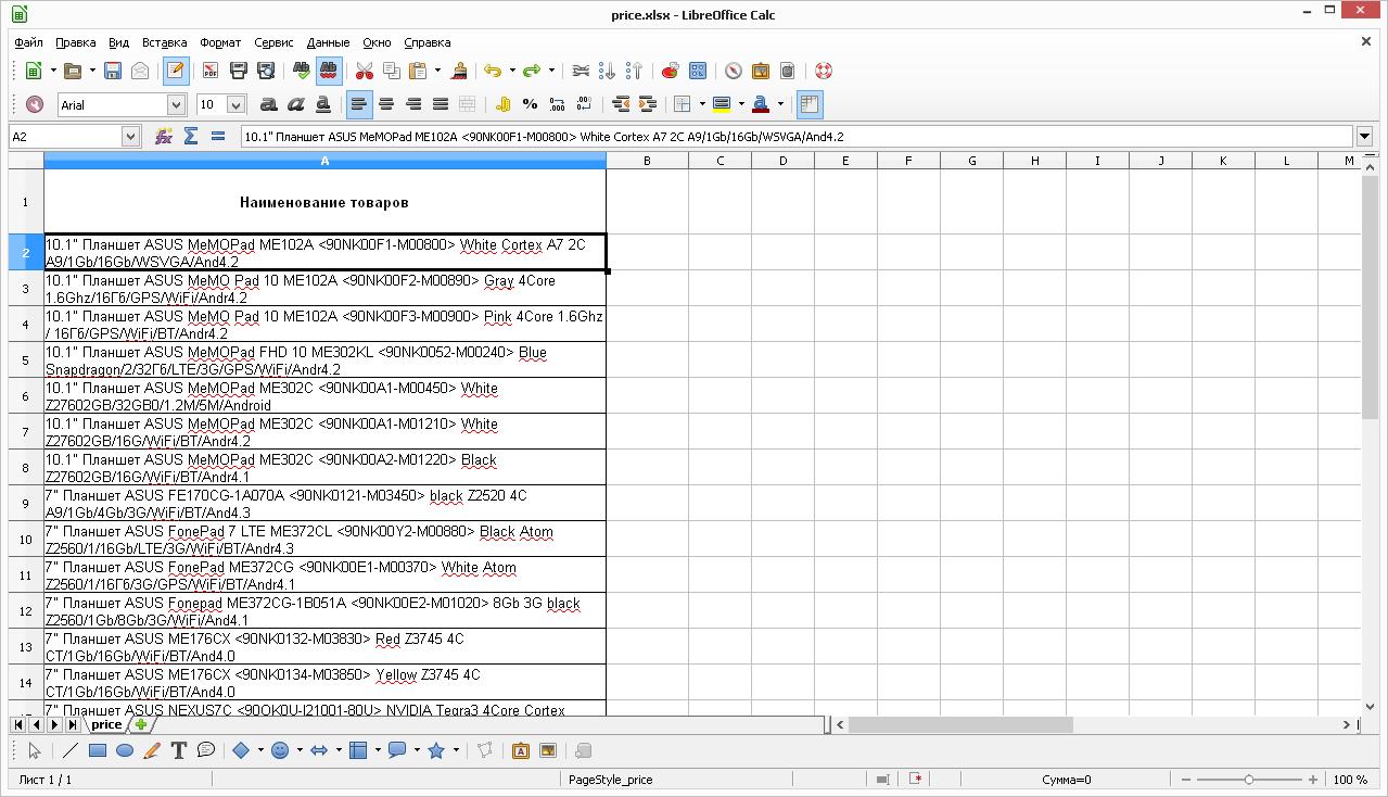 Calc: Вставка снимка экрана - Из буфера обмена - После ALT+PrintScreen