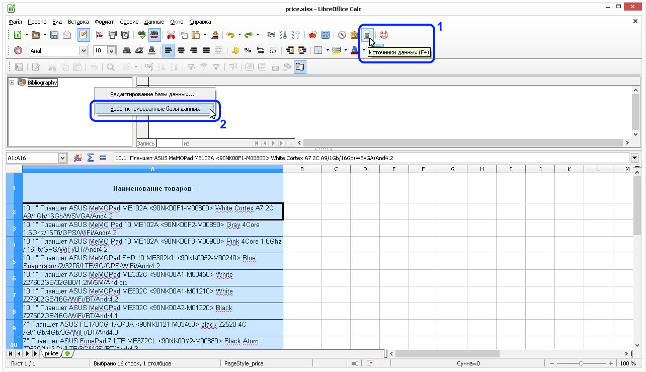 Calc: Панель Инструментов - Источники данных - Зарегистрированные базы данных