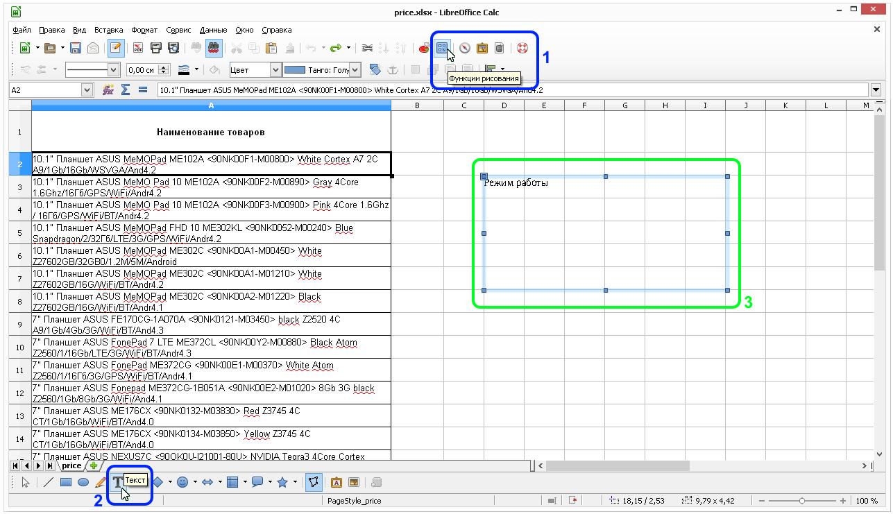 Calc: Панель инструментов - Функции рисования - Текст