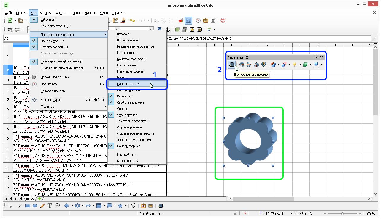 Calc: Панель инструментов - Параметры 3D - Вкл./Выкл. экструзию