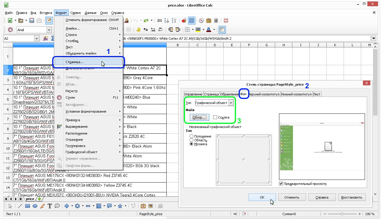 Calc: Формат - Страница - Стиль страницы - Фон - Тип - Графический объект