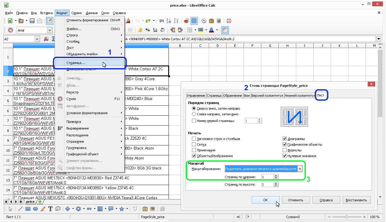 Calc: Формат - Страница - Стиль страницы - Лист - Масштабирование - Подогнать диапазон печати к ширине/высоте - Страниц по ширине
