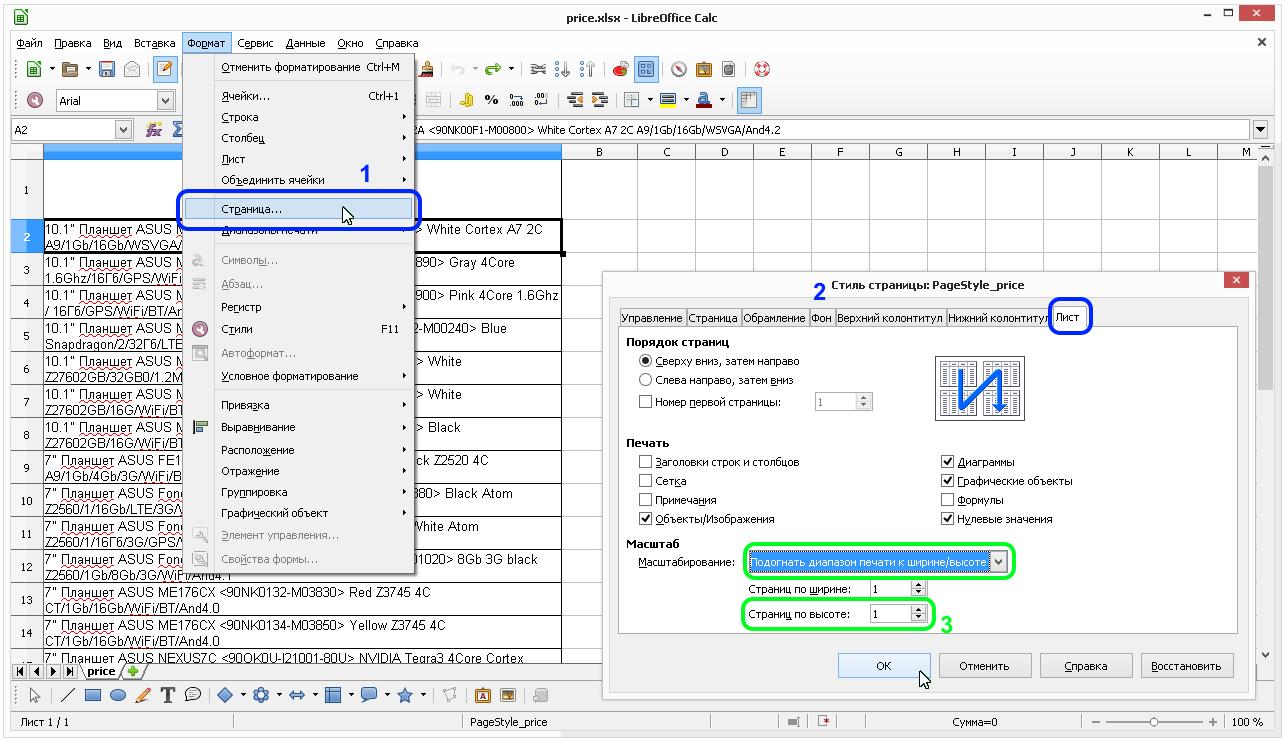 Calc: Формат - Страница - Стиль страницы - Лист - Масштабирование - Подогнать диапазон печати к ширине/высоте - Страниц по высоте